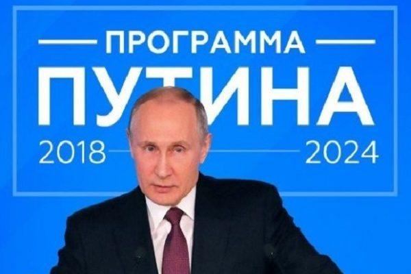 программа владимира путина 2018